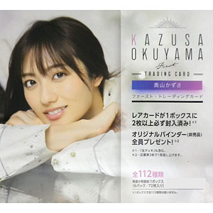 【特典】奥山かずさ ファースト・トレーディングカード 6パック入りBOX