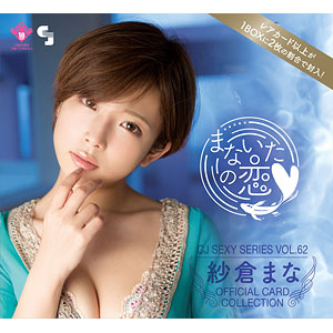 CJ SEXY CARD SERIES VOL.62 紗倉まな OFFICIAL CARD COLLECTION ~まないたの恋~ 12パック入りBOX