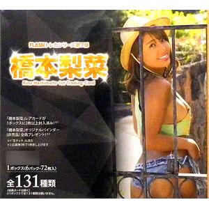 【特典】FLASHトレカシリーズ第7弾 「橋本梨菜」ファースト・トレーディングカード 20BOX入カートン