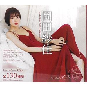 【特典】「岡田紗佳Vol.3」トレーディングカード 20BOX入りカートン