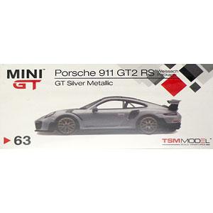 1/64 ポルシェ 991ターボ GT2RS シルバーメタリック(右ハンドル)