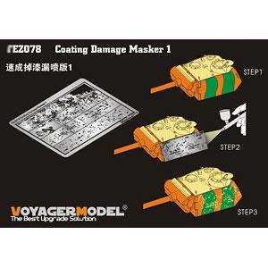 コーティングダメージマーカー1(各種サイズのAFVモデル対応)