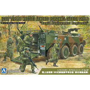 1/72 ミリタリーモデルキット No.SP 陸上自衛隊 96式装輪装甲車B型「即応機動連隊」 プラモデル
