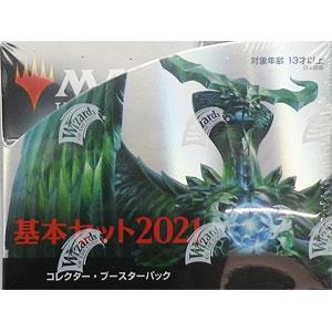 マジック:ザ・ギャザリング 基本セット2021 コレクター・ブースター 日本語版 12パック入りBOX