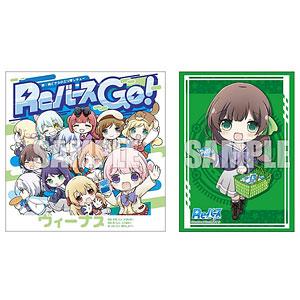 Reバース GO! スリーブ+CDセット ヴィーナス 駒形豊ver.