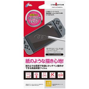 ペーパーライク 液晶保護フィルム (Switch用)