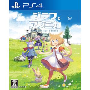 【特典】PS4 ジラフとアンニカ