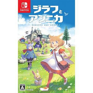 【特典】Nintendo Switch ジラフとアンニカ