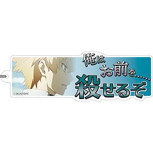 【限定販売】インフィニット・デンドログラム セリフアクリルキーホルダー レイ2