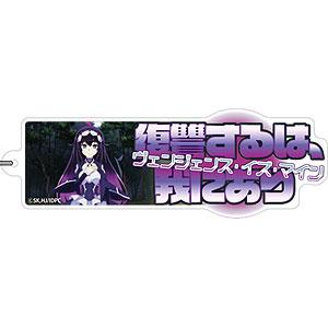 【限定販売】インフィニット・デンドログラム セリフアクリルキーホルダー ネメシス