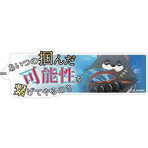 【限定販売】インフィニット・デンドログラム セリフアクリルキーホルダー シュウ