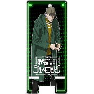 『歌舞伎町シャーロック』マルチクリアスタンド シャーロック・ホームズ