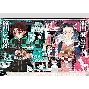 鬼滅の刃 コミックカレンダー2021(大判)