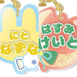 あんさんぶるスターズ!! おなまえアクキーコレクション Vol.4 10個入りBOX
