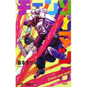 チェンソーマン 5 (書籍)