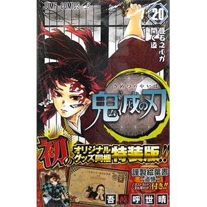 鬼滅の刃 20巻 ポストカードセット付き特装版 (書籍)