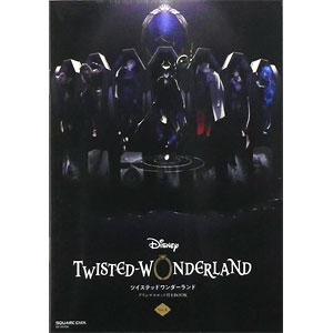 『ディズニー ツイステッドワンダーランド』グリムマスコット付きBOOK Vol.1 (書籍)