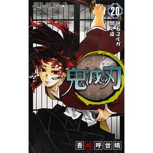 鬼滅の刃(20) (書籍)