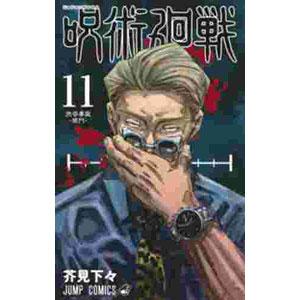 呪術廻戦 11 (書籍)