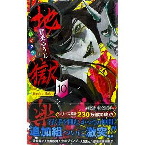 地獄楽 10 (書籍)