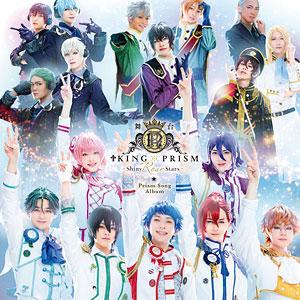 CD 舞台「KING OF PRISM -Shiny Rose Stars-」Prism Song Album