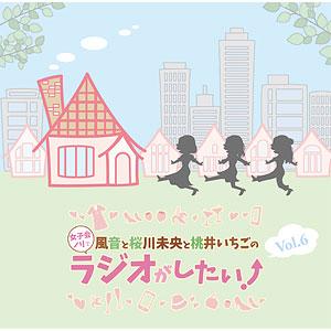 CD DJCD「風音と桜川未央と桃井いちごの女子会ノリでラジオがしたい!」Vol.6