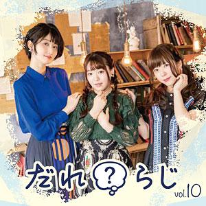 CD ラジオCD「だれ?らじ」Vol.10 / 野村香菜子、駒形友梨、角元明日香