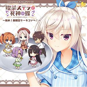 CD 喫茶ステラと死神の蝶 ドラマCD ~挑め!春限定ケーキコンペ!~