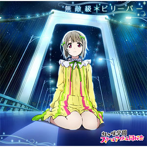 【特典】CD 『ラブライブ!虹ヶ咲学園スクールアイドル同好会』 「無敵級*ビリーバー」(BD付)