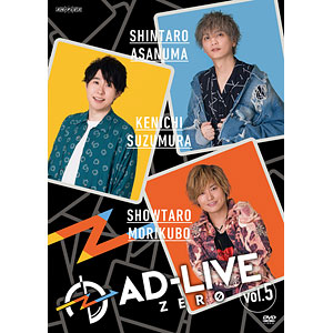 DVD 「AD-LIVE ZERO」第5巻(浅沼晋太郎×鈴村健一×森久保祥太郎)