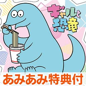 【あみあみ限定特典】DVD ギャルと恐竜 Vol.1