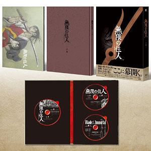 BD アニメ「無限の住人-IMMORTAL-」 Blu-rayBOX 上巻