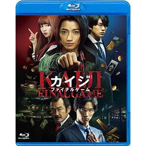 BD カイジ ファイナルゲーム Blu-ray 通常版