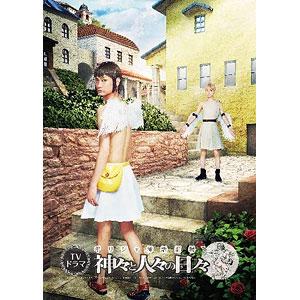 DVD ドラマ ギリシャ神話劇場 神々と人々の日々 DVD BOX 初回限定版