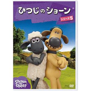 DVD ひつじのショーン シリーズ5