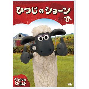 DVD ひつじのショーン (1)