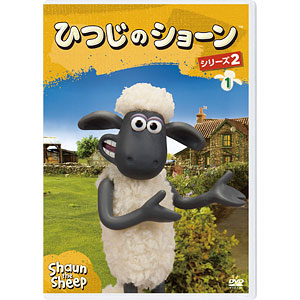 DVD ひつじのショーン シリーズ2 (1)
