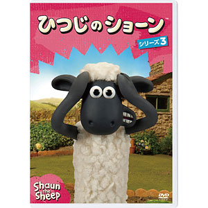 DVD ひつじのショーン シリーズ3