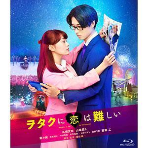BD ヲタクに恋は難しい Blu-ray 通常版