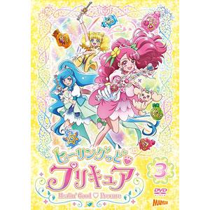 DVD ヒーリングっど プリキュア DVD vol.3