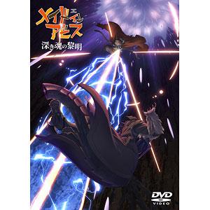 DVD 劇場版「メイドインアビス 深き魂の黎明」 通常版