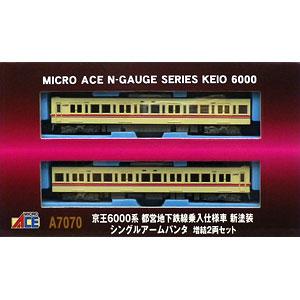 A7070 京王6000系 都営地下鉄線乗入仕様車 新塗装 シングルアームパンタ 増結2両セット