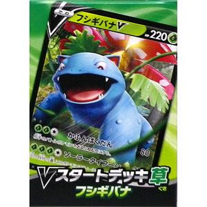 ポケモンカードゲーム ソード&シールド Vスタートデッキ草 フシギバナ パック