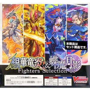 カードファイト!! ヴァンガード ファイターズセレクション第1弾 「銀華竜炎」&「蝶魔月影」