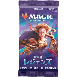マジック:ザ・ギャザリング 統率者レジェンズ ドラフト・ブースター 日本語版 パック