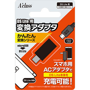 DS Lite用 変換アダプタ~かんたん変換シリーズ~
