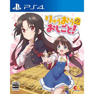 PS4 りゅうおうのおしごと! 通常版