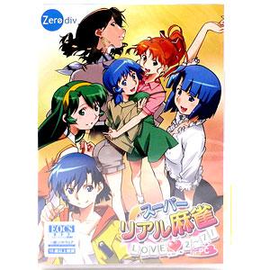 PCソフト スーパーリアル麻雀 LOVE 2~7! for PC