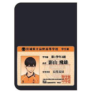 ハイキュー!! TO THE TOP 生徒手帳風ノート(B 影山)