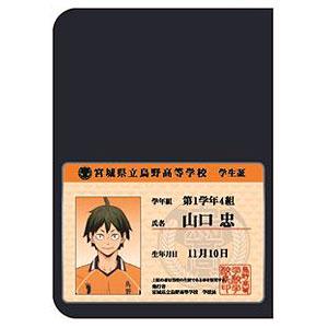 ハイキュー!! TO THE TOP 生徒手帳風ノート(D 山口)